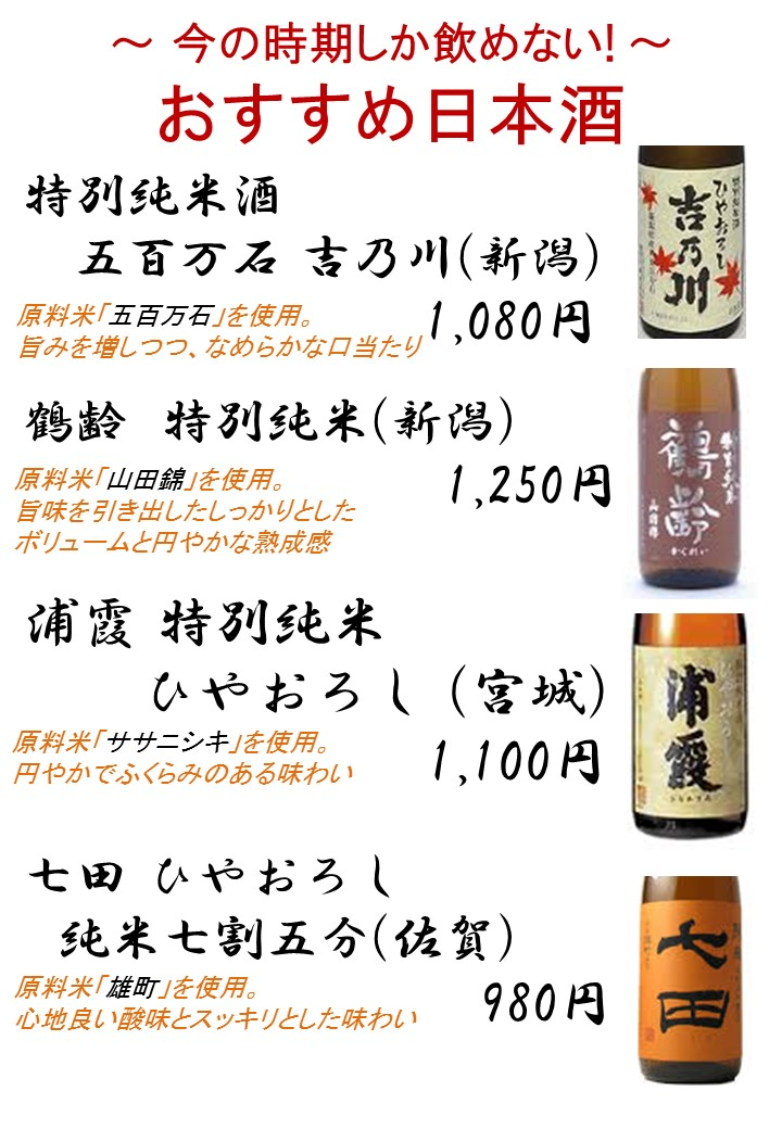 2016.9ひやおろし